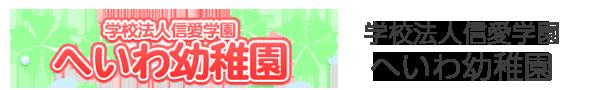 千葉県千葉市若葉区のへいわ幼稚園・学校法人信愛学園