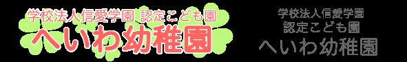 千葉県千葉市若葉区の認定こども園へいわ幼稚園・学校法人信愛学園